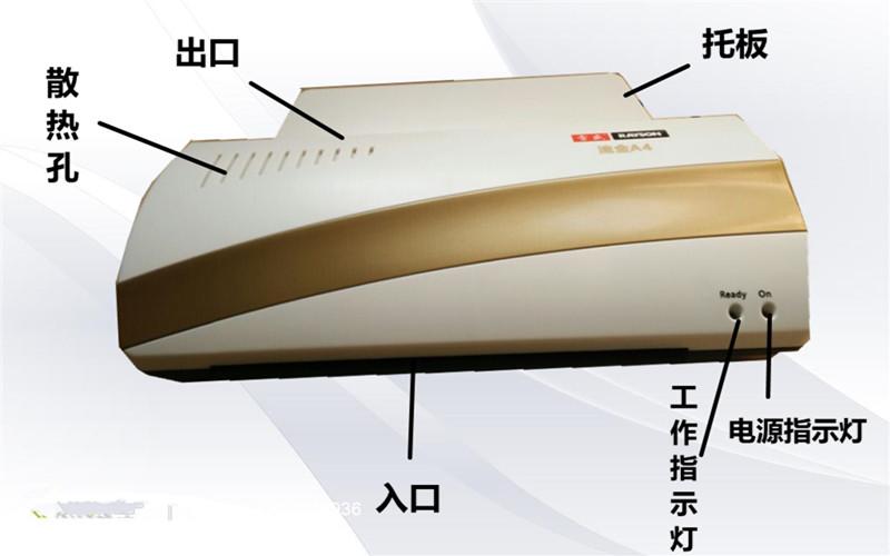 雷盛流金A4塑封机 LM-21照片塑封机