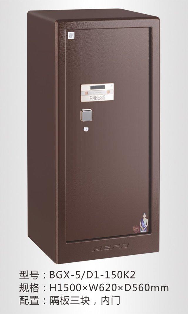 保险柜 铠斗士K2 BGX-5/D1-150K2