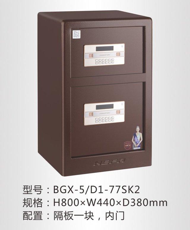 BGX-5/D1-77K2S