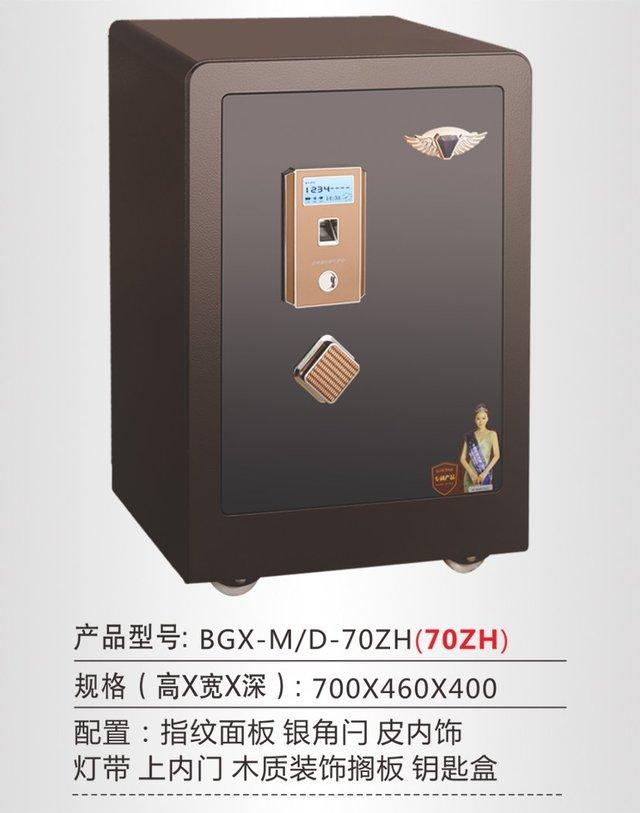 BGX-5/D1-70ZH