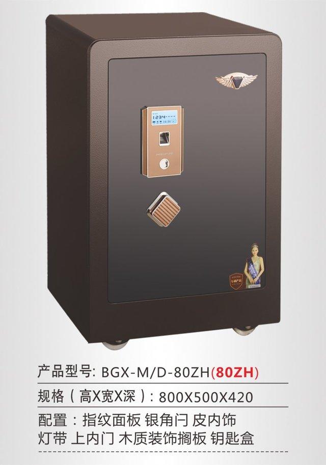 BGX-5/D1-80ZH