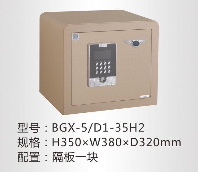 BGX-5/D1-35H2