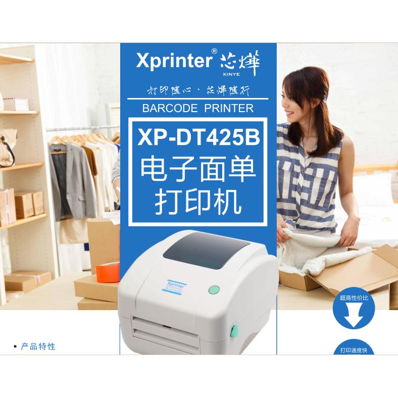 芯烨425B电子面单打印机热敏快递单条码不干胶标签打印机