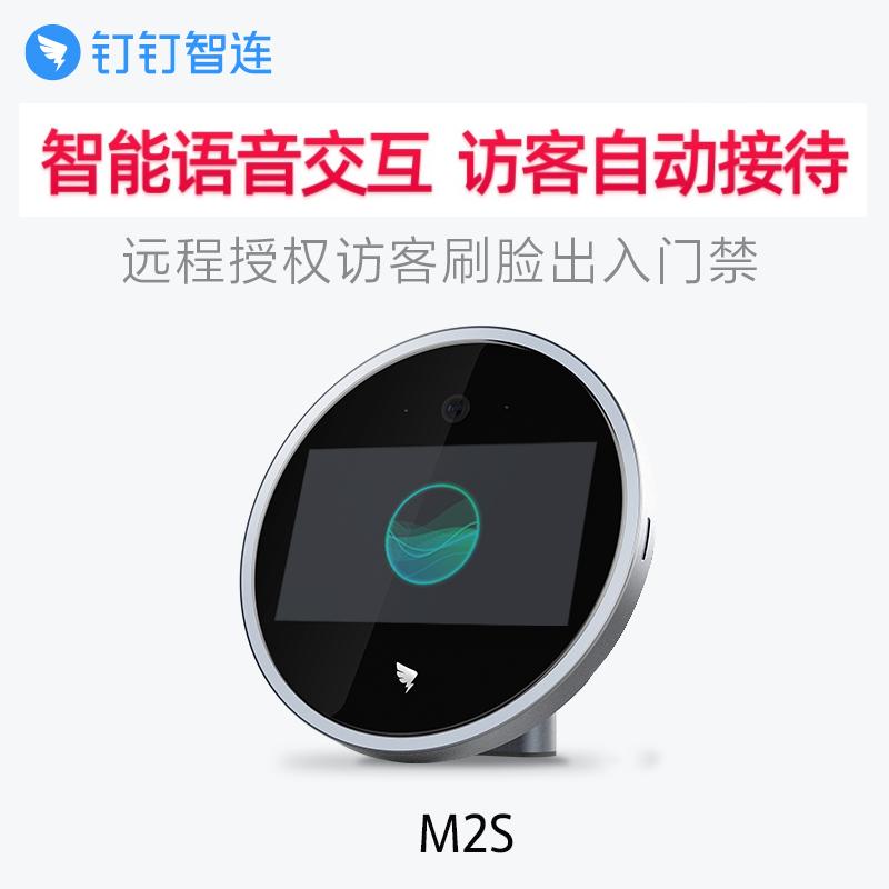 钉钉考勤机/M2S 智能前台人脸识别语音助理